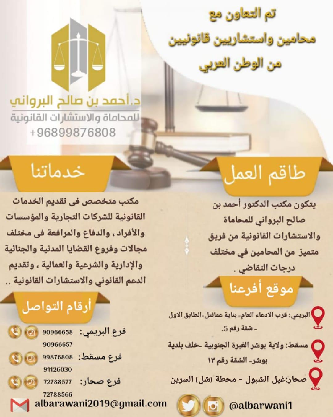 مكتب الدكتور أحمد البرواني